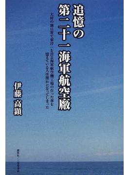 追憶の第二十一海軍航空廠 大村の地に嘗て東洋一を誇る海軍航空機工場の在った事を憶えている人は僅かになってしまった