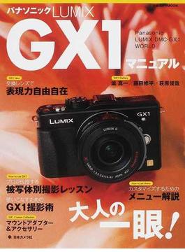 パナソニックLUMIX GX1マニュアル ネオクラシック・デザイン大人の一眼!
