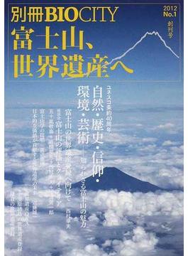 別冊BIOCITY 2012年1号創刊号 富士山、世界遺産へ