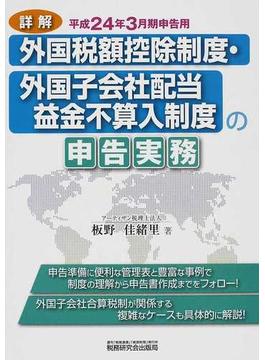 詳解/外国税額控除制度・外国子会社配当益金不算入制度の申告実務 平成24年3月期申告用