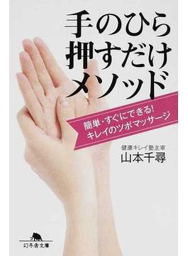手のひら押すだけメソッド 簡単・すぐにできる!キレイのツボマッサージ(幻冬舎文庫)