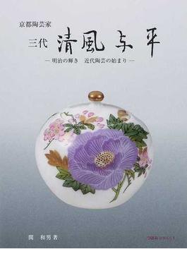 3代清風与平 京都陶芸家 明治の輝き近代陶芸の始まり