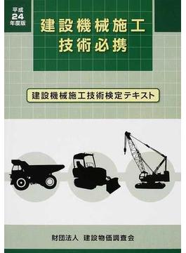 建設機械施工技術必携 建設機械施工技術検定テキスト 平成24年度版