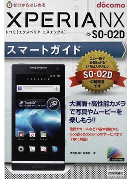 docomo XPERIA NX SO−02Dスマートガイド