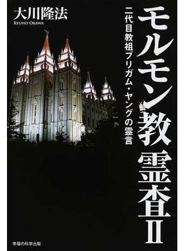 モルモン教霊査 2 二代目教祖ブリガム・ヤングの霊言