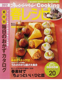春レシピ とっておきの「旬」レシピで料理上手に! 2012