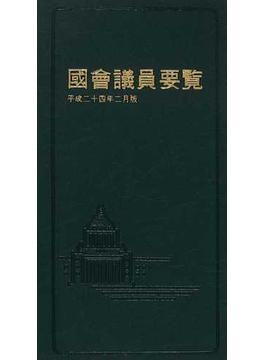 國會議員要覧 平成24年2月版