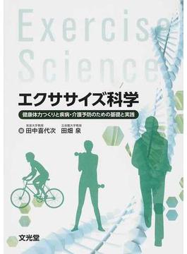 エクササイズ科学 健康体力つくりと疾病・介護予防のための基礎と実践