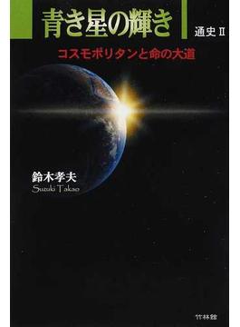 青き星の輝き コスモポリタンと命の大道 通史 2