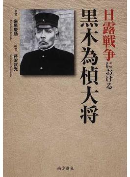 日露戦争における黒木為楨大将