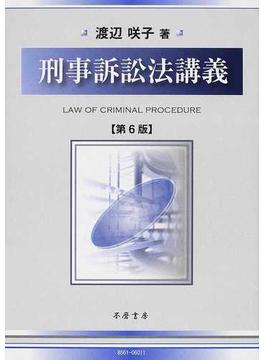 刑事訴訟法講義 第6版
