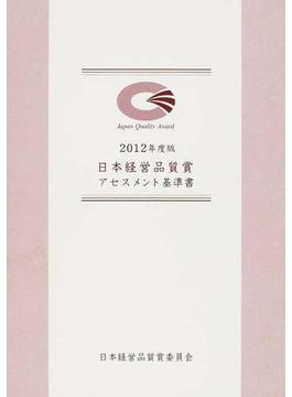 日本経営品質賞アセスメント基準書 2012年度版