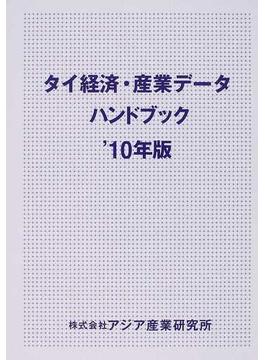 タイ経済・産業データハンドブック '10年版