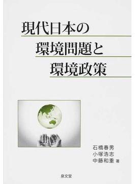 現代日本の環境問題と環境政策