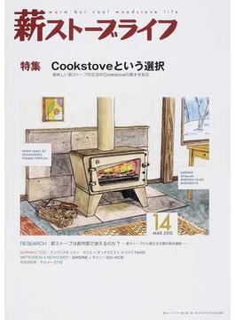 薪ストーブライフ 14(2012MAR.) 特集Cookstoveという選択