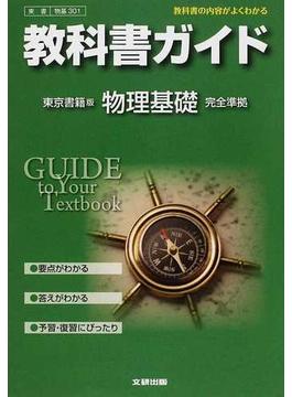 教科書ガイド東京書籍版物理基礎 完全準拠
