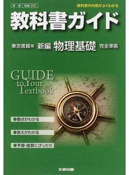 教科書ガイド東京書籍版新編物理基礎 完全準拠