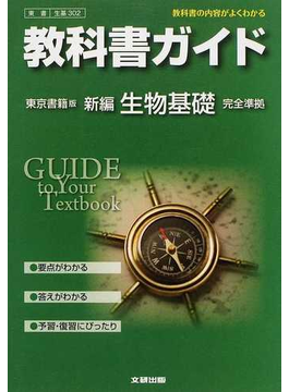 教科書ガイド東京書籍版新編生物基礎 完全準拠