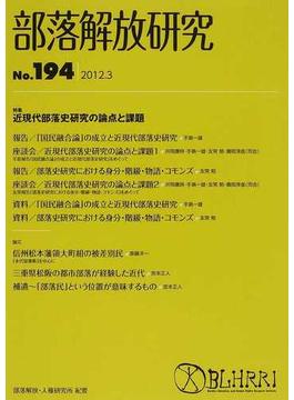 部落解放研究 第194号 特集近現代部落史研究の論点と課題