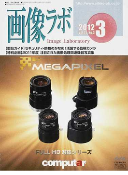 画像ラボ Vol.23No.3(2012−3) 〈製品ガイド〉セキュリティ・防犯のかなめ!活躍する監視カメラ〈特別企画〉2011年度注目された画像処理関連機器写真集