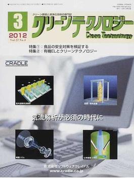 クリーンテクノロジー クリーン環境と清浄化技術の専門誌 Vol.22No.3(2012.3) 特集:食品の安全対策を検証する/有機ELとクリーンテクノロジー