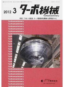ターボ機械 第40巻第3号(2012・3) 特集:「VSD(可変速)モータ駆動回転機械の諸問題その2」