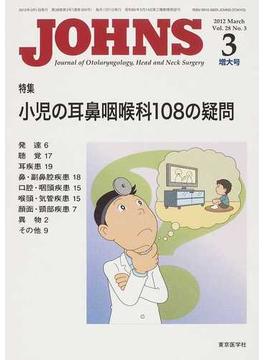 JOHNS Vol.28No.3(2012−3増大号) 特集小児の耳鼻咽喉科108の疑問