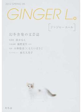 GINGER L。 06(2012SPRING)