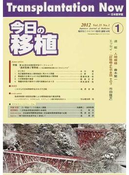 今日の移植 Vol.25No.1(2012JANUARY) 特集透析医療と腎移植