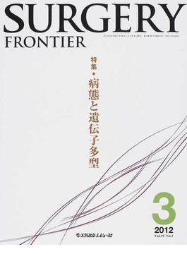 SURGERY FRONTIER Vol.19No.1(2012−3) 特集病態と遺伝子多型