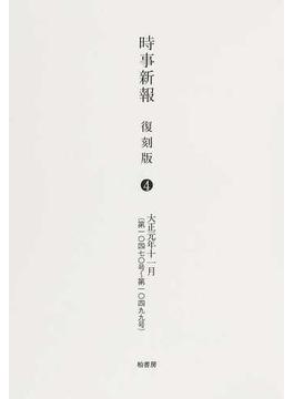 時事新報 復刻版 4 大正元年11月(第10470号〜第10499号)