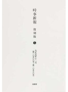 時事新報 復刻版 5 大正元年12月(第10500号〜第10530号)