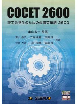COCET2600 理工系学生のための必修英単語2600