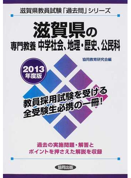 滋賀県の専門教養中学社会、地理・歴史、公民科 2013年度版