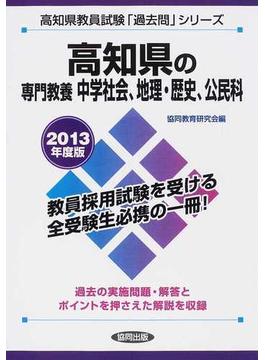 高知県の専門教養中学社会、地理・歴史、公民科 2013年度版