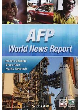 AFPニュースで見る世界