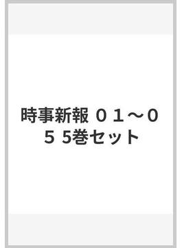 時事新報 1〜5 5巻セット