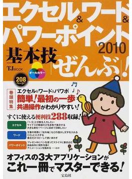 エクセル&ワード&パワーポイント2010基本技「ぜんぶ」!