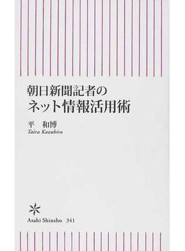 朝日新聞記者のネット情報活用術(朝日新書)