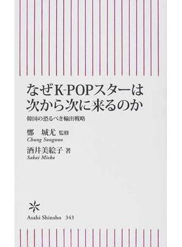なぜK−POPスターは次から次に来るのか 韓国の恐るべき輸出戦略(朝日新書)