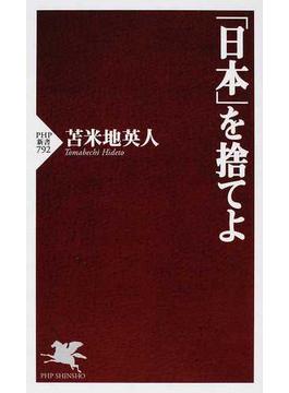 「日本」を捨てよ(PHP新書)