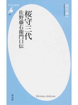 桜守三代 佐野藤右衛門口伝(平凡社新書)