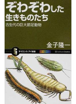 ぞわぞわした生きものたち 古生代の巨大節足動物(サイエンス・アイ新書)