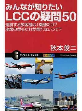 みんなが知りたいLCCの疑問50 運航する旅客機は1機種だけ?座席の背もたれが倒れないって?(サイエンス・アイ新書)