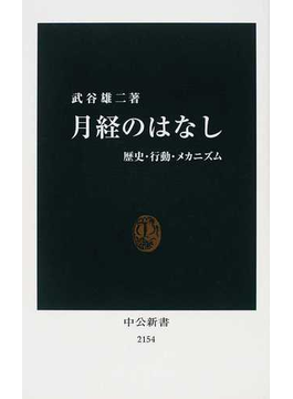 月経のはなし 歴史・行動・メカニズム(中公新書)