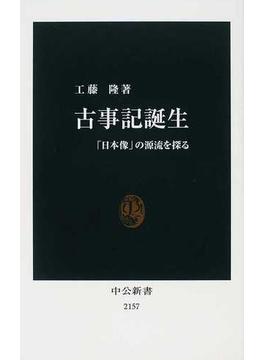 古事記誕生 「日本像」の源流を探る(中公新書)