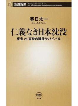 仁義なき日本沈没 東宝vs.東映の戦後サバイバル(新潮新書)