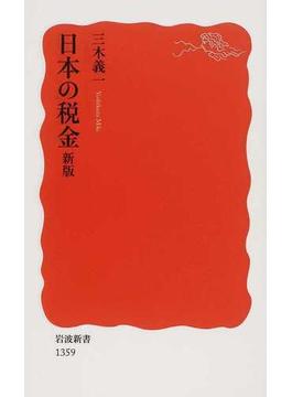 日本の税金 新版(岩波新書 新赤版)