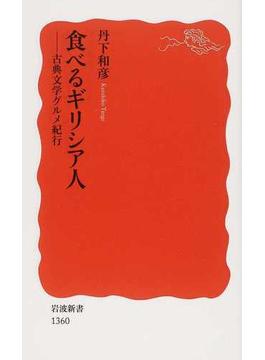 食べるギリシア人 古典文学グルメ紀行(岩波新書 新赤版)