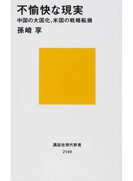 不愉快な現実 中国の大国化、米国の戦略転換(講談社現代新書)
